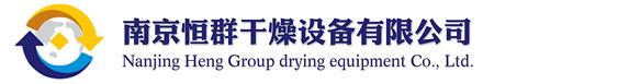 南京恒群干燥设备有限公司